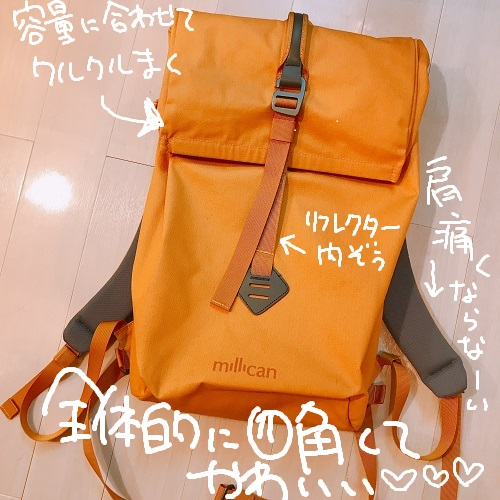 millican Smith the roll pack 18Lのいいところ